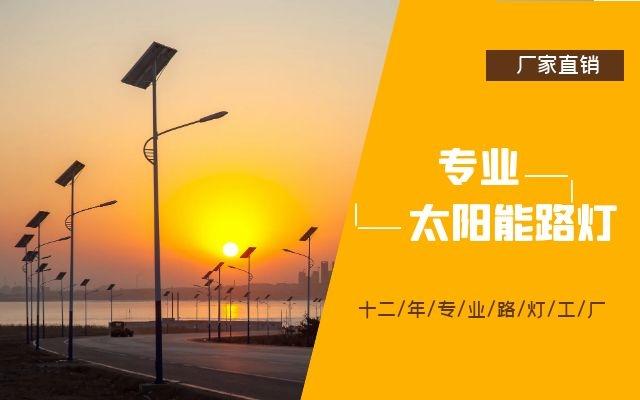 太阳能路灯选用哪种电池好?