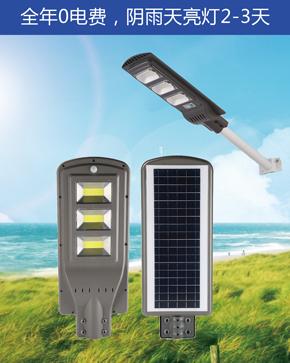 一体化太阳能路灯头